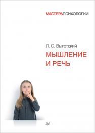 Мышление и речь ISBN 978-5-4461-1109-1