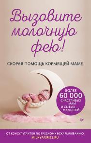 Вызовите молочную фею! ISBN 978-5-4461-1113-8