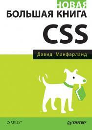 Новая большая книга CSS ISBN 978-5-4461-1140-4
