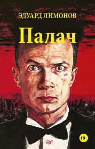 Палач (роман) ISBN 978-5-4461-1149-7