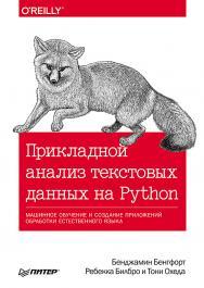 Прикладной анализ текстовых данных на Python. Машинное обучение и создание приложений обработки естественного языка ISBN 978-5-4461-1153-4