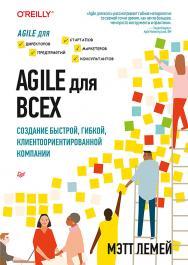Agile для всех ISBN 978-5-4461-1157-2