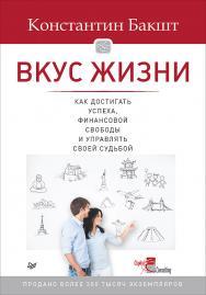 Вкус жизни: как достигать успеха, финансовой свободы и управлять своей судьбой. 2-е изд. ISBN 978-5-4461-1172-5