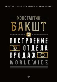 Построение отдела продаж. WORLDWIDE ISBN 978-5-4461-1197-8