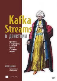Kafka Streams в действии. Приложения и микросервисы для работы в реальном времени ISBN 978-5-4461-1201-2