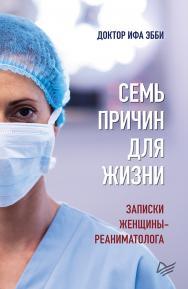 Семь причин для жизни. Записки женщины-реаниматолога. ISBN 978-5-4461-1203-6
