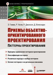 Приемы объектно-ориентированного проектирования. Паттерны проектирования ISBN 978-5-4461-1213-5