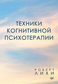 Техники когнитивной психотерапии ISBN 978-5-4461-1218-0