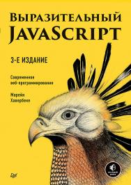 Выразительный JavaScript. Современное веб-программирование. 3-е изд. ISBN 978-5-4461-1226-5