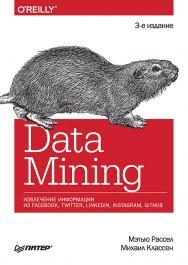 Data Mining. Извлечение информации из Facebook, Twitter, LinkedIn, Instagram, GitHub. 3-е изд. ISBN 978-5-4461-1246-3