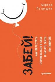 Забей! Как перестать сомневаться в себе и начать жить по полной ISBN 978-5-4461-1250-0