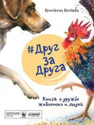 #ДругЗаДруга. Книга о дружбе животных и людей ISBN 978-5-4461-1297-5