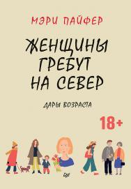 Женщины гребут на север. Дары возраста ISBN 978-5-4461-1298-2