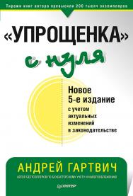 «Упрощенка» с нуля. Новое 5-е издание ISBN 978-5-4461-1301-9