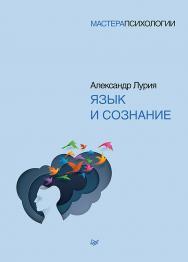 Язык и сознание ISBN 978-5-4461-1325-5
