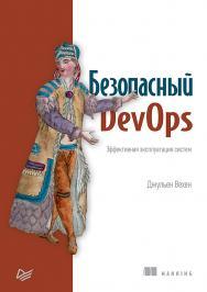 Безопасный DevOps. Эффективная эксплуатация систем ISBN 978-5-4461-1336-1