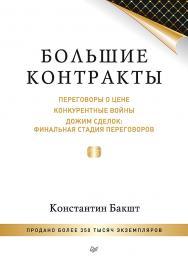 Большие контракты. 2-е изд. — (Серия «Искусство продаж») ISBN 978-5-4461-1340-8