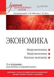 Экономика: Учебник для военных вузов. 2-е изд., доп. и перераб. ISBN 978-5-4461-1345-3