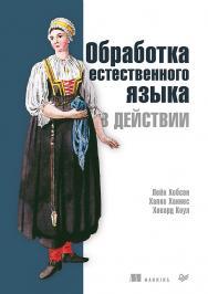 Обработка естественного языка в действии ISBN 978-5-4461-1371-2