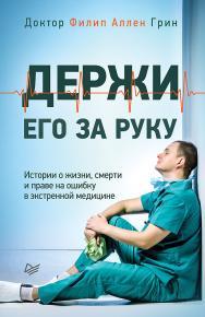 Держи его за руку. Истории о жизни, смерти и праве на ошибку в экстренной медицине ISBN 978-5-4461-1377-4