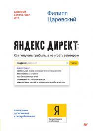 Яндекс.Директ: Как получать прибыль, а не играть в лотерею. 4-е изд.; доп. и перераб. ISBN 978-5-4461-1400-9