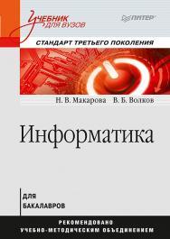 Информатика: Учебник для вузов. ISBN 978-5-4461-1401-6