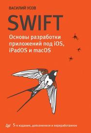 Swift. Основы разработки приложений под iOS, iPadOS и macOS. 5-е изд., дополненное и переработанное ISBN 978-5-4461-1402-3