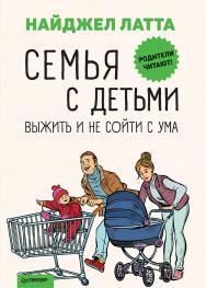 Семья с детьми. Выжить и не сойти с ума ISBN 978-5-4461-1412-2