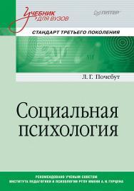 Социальная психология: Учебник для вузов. Стандарт третьего поколения. — (Серия «Учебник для вузов»). ISBN 978-5-4461-1415-3