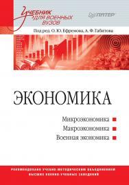 Экономика: Учебник для военных вузов. — (Серия «Учебник для вузов») ISBN 978-5-4461-1416-0