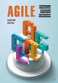 Agile. Процессы, проекты, компании ISBN 978-5-4461-1425-2