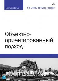 Объектно-ориентированный подход. 5-е межд. изд. ISBN 978-5-4461-1431-3