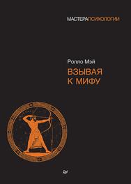Взывая к мифу ISBN 978-5-4461-1435-1