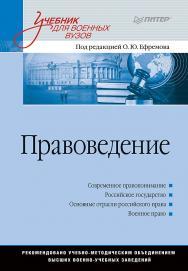 Правоведение: Учебник для военных вузов . — (Серия «Учебник для военных вузов») ISBN 978-5-4461-1442-9