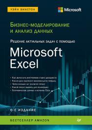 Бизнес-моделирование и анализ данных. Решение актуальных задач с помощью Microsoft Excel. 6-е издание ISBN 978-5-4461-1446-7