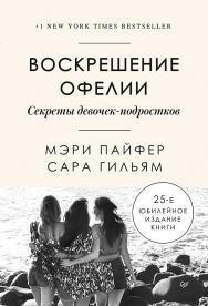 Воскрешение Офелии. Секреты девочек-подростков ISBN 978-5-4461-1447-4