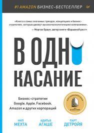 В одно касание. Бизнес-стратегии Google, Apple, Facebook, Amazon и других корпораций ISBN 978-5-4461-1450-4