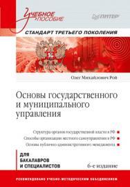 Основы государственного и муниципального управления: Учебное пособие. 6-е изд. ISBN 978-5-4461-1452-8