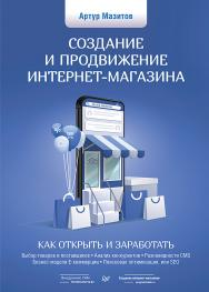 Создание и продвижение интернет-магазина: как открыть и заработать. — (Серия «Бизнес-психология») ISBN 978-5-4461-1472-6