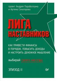 Лига Наставников. Эпизод II. Как привести финансы в порядок, повысить доходы и настроить денежное мышление. — (Серия «Бизнес-психология») ISBN 978-5-4461-1485-6