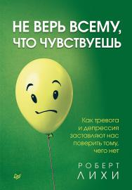 Не верь всему, что чувствуешь. Как тревога и депрессия заставляют нас поверить тому, чего нет. — (Серия «Сам себе психолог») ISBN 978-5-4461-1486-3