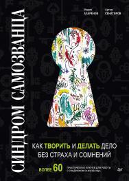 Синдром Самозванца: как творить и делать дело без страха и сомнений. — (Серия «Бизнес-психология») ISBN 978-5-4461-1493-1
