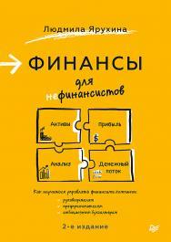 Финансы для нефинансистов. 2-е издание ISBN 978-5-4461-1508-2