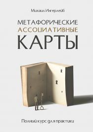 Метафорические ассоциативные карты. Полный курс для практики ISBN 978-5-4461-1516-7