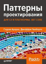 Паттерны проектирования для C# и платформы .NET Core ISBN 978-5-4461-1523-5