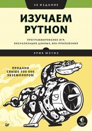 Изучаем Python: программирование игр, визуализация данных, веб-приложения. 3-е изд. ISBN 978-5-4461-1528-0