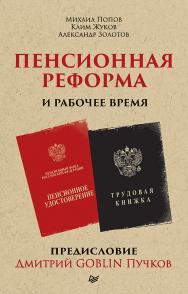 Пенсионная реформа и рабочее время. Предисловие Дмитрий GOBLIN Пучков  (покет) ISBN 978-5-4461-1529-7