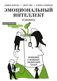 Эмоциональный интеллект в бизнесе: решение сложных лидерских задач ISBN 978-5-4461-1543-3