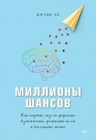 Миллионы шансов. Как научить мозг не упускать возможности, достигать целей и воплощать мечты ISBN 978-5-4461-1544-0