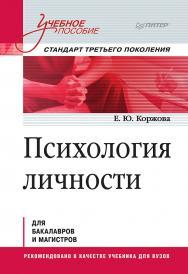 Психология личности. Учебное пособие. Стандарт третьего поколения ISBN 978-5-4461-1545-7